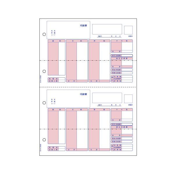 (まとめ) ヒサゴ 給与明細書 A4タテ 2面 BP1203 1箱(500枚) 【×2セット】 送料無料!