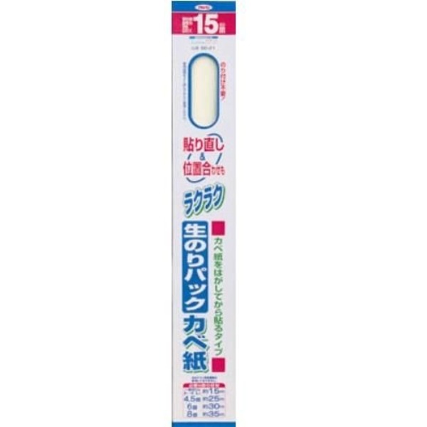 生のりパックカベ紙 SD-26 92CMX15M 送料込!