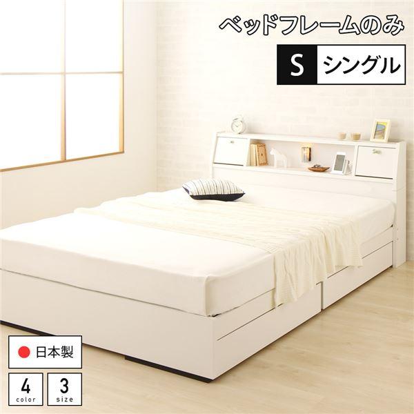 ベッド 日本製 収納付き 引き出し付き 木製 照明付き 棚付き 宮付き コンセント付き シングル ベッドフレームのみ『AJITO』アジット ホワイト  送料込!