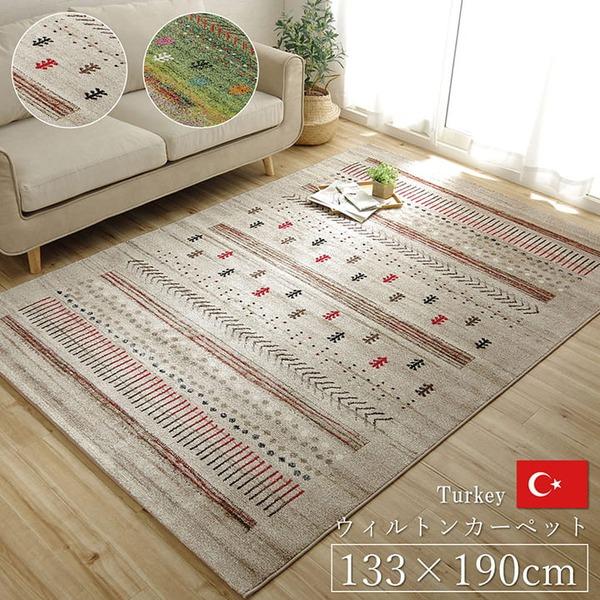 トルコ製 ウィルトン織り カーペット 絨毯 RUG グリーン 約133×190cm 送料込!