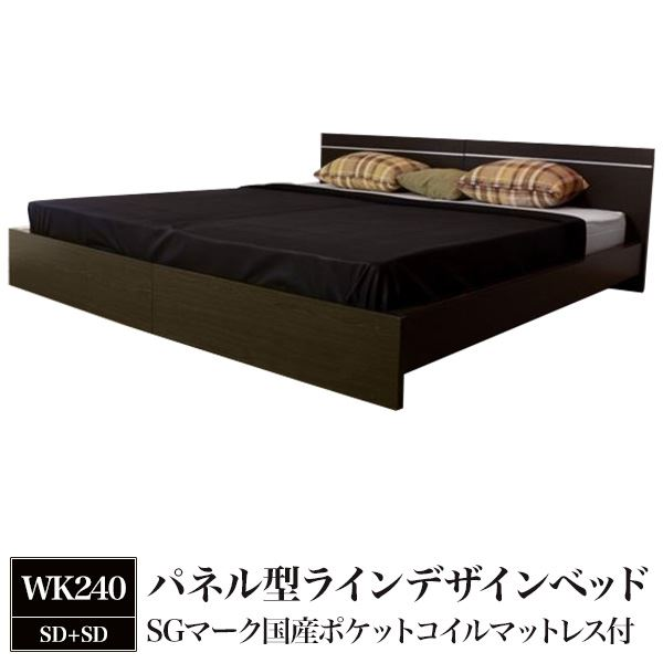 パネル型ラインデザインベッド WK240(SD+SD) SGマーク国産ポケットコイルマットレス付 ホワイト  【代引不可】 送料込!
