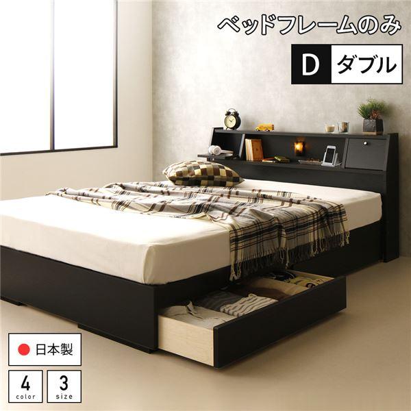 ベッド 日本製 収納付き 引き出し付き 木製 照明付き 棚付き 宮付き コンセント付き ダブル ベッドフレームのみ『AJITO』アジット ブラック  送料込!
