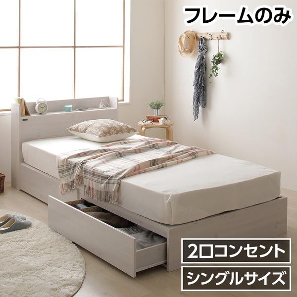 大容量 引き出し収納ベッド シングル (フレームのみ) 『ネクロ』 ホワイト 白【代引不可】 送料込!