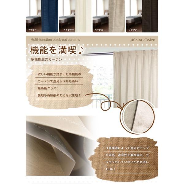 遮光遮熱遮音保温シンプルカーテン/2枚組100×178cmネイビー/3重加工洗える形状記憶『ラウンダー』九装送料込!