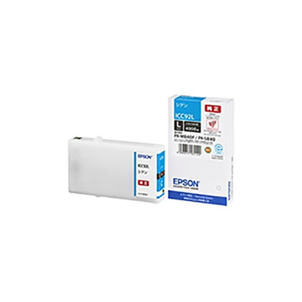 (業務用3セット) 【純正品】 EPSON エプソン インクカートリッジ 【ICC92L シアン】 Lサイズ 送料無料!