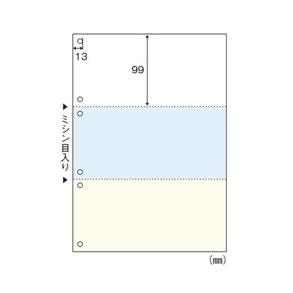 ヒサゴ マルチプリンタ帳票 A4 カラー 3面 6穴 1200枚入 FSC2080Z 送料無料!