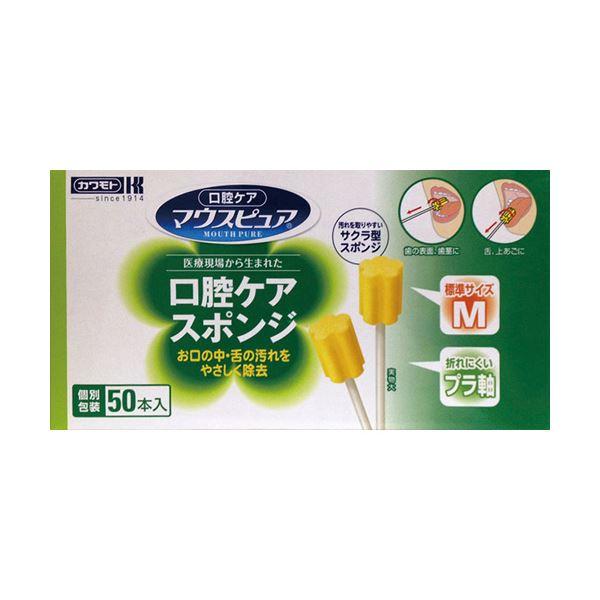 川本産業 口腔ケアスポンジ スティック軸M 50本 10箱 送料無料!