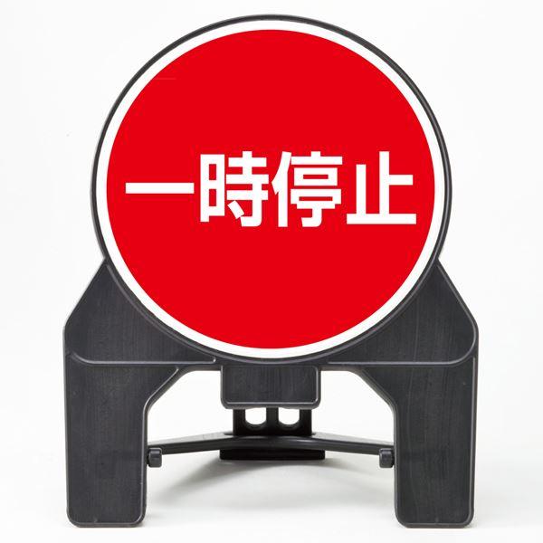 通路立て看板 一時停止 DBS-4【代引不可】 送料込!