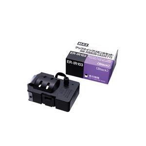 業務用20セット マックス マーケティング リボンカセット 送料込 ER90228 ER-IR103 スーパーセール