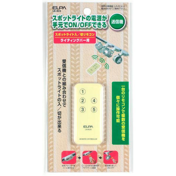 (業務用セット) ELPA 入切アダプタリモコン LR-RC5 【×20セット】 送料無料!