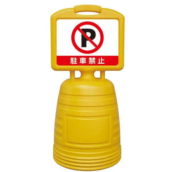サインキーパー 駐車禁止 NSC-5S【代引不可】 送料込!