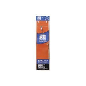 (業務用100セット) ジョインテックス 腕章 クリップ留 橙 B396J-CO 送料込!