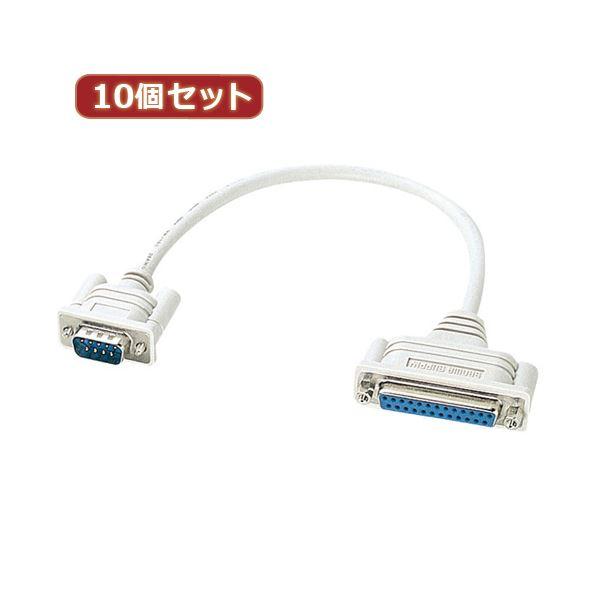 10個セットサンワサプライ RS-232C変換ケーブル(0.2m) KRS-9M25F02KX10 送料無料!