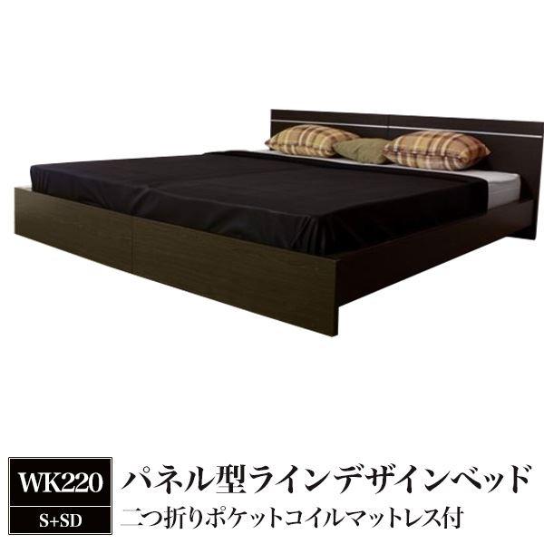 パネル型ラインデザインベッド WK220(S+SD) 二つ折りポケットコイルマットレス付 ダークブラウン  【代引不可】 送料込!