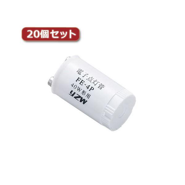 YAZAWA 電子点灯管 40形用 口金P2120個セット FE4PYX20 送料無料!