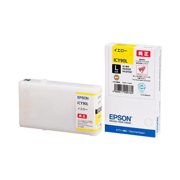 (まとめ) エプソン EPSON インクカートリッジ イエロー Lサイズ ICY90L 1個 【×3セット】 送料無料!