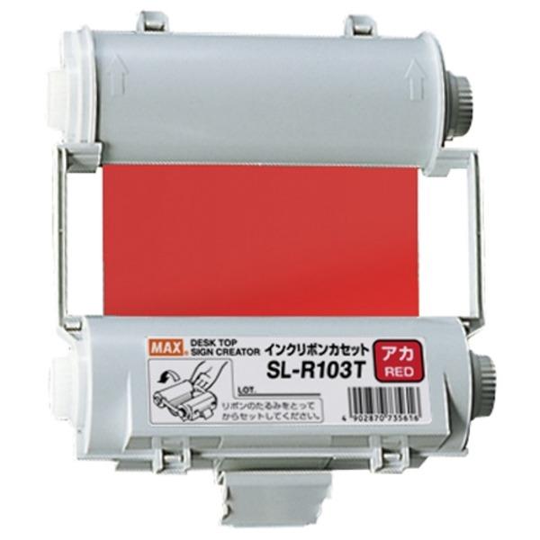 (業務用5セット) マックス インクリボン SL-R103T 赤 送料込!