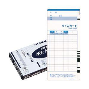 (業務用セット) アマノ タイムカード 全締日対応 型番:MX・MRXカード 1箱(100枚) 【×5セット】 送料無料!