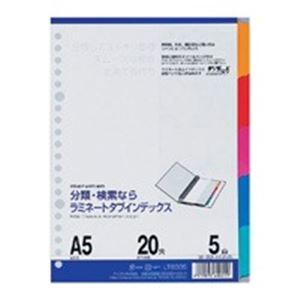 (業務用200セット) マルマン ラミネートタブインデックス LT6005 A5 送料込!