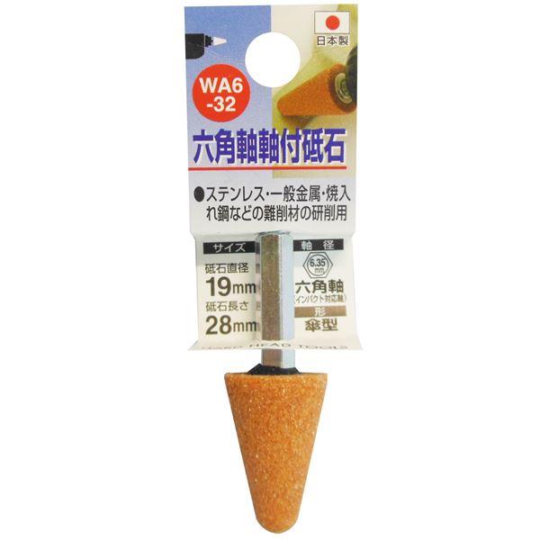 (業務用50個セット) H&H 六角軸軸付き砥石/先端工具 【傘型】 インパクトドライバー対応 日本製 WA6-32 19×28 送料無料!