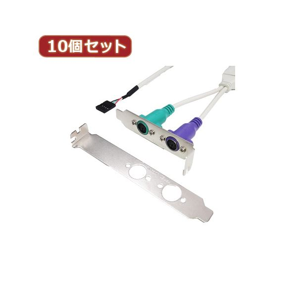 変換名人 10個セット PS2 to PCIブラケット USB-PS2/PCIX10 送料無料!