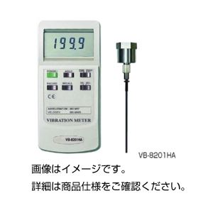 デジタル振動計 VB-8201HA 送料無料!