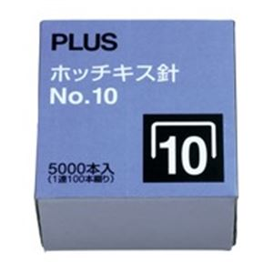 (業務用200セット) プラス ホッチキス針 NO.10 5000本入 送料込!
