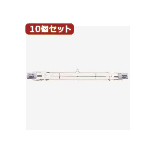 YAZAWA 10個セット ハロゲンランプ両口金形300W J110V300WYX10 送料無料!