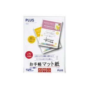 (業務用50セット) プラス お手軽マット紙 IT-140ME A3 100枚 送料込!
