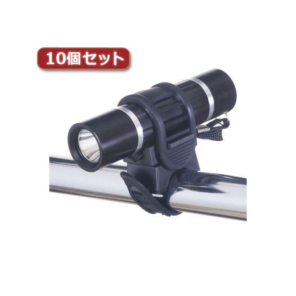 YAZAWA 自転車用ライト(アルミ製) 日亜製白色LED0.5W×1灯10個セット LB104BKX10 送料無料!