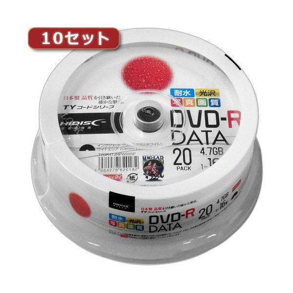 10セットHI DISC DVD-R(データ用)高品質 20枚入 TYDR47JNPW20SPX10 送料無料!