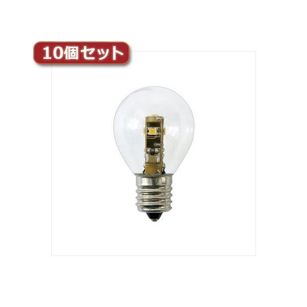 YAZAWA S35形LEDランプ電球色E17クリア10個セット LDA1LG35E173X10 送料無料!