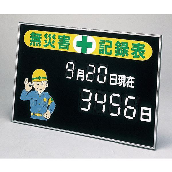 マグネット式数字表示記録板 無災害記録表 記録-100【代引不可】 送料込!