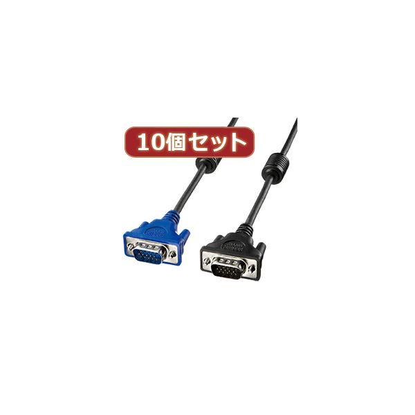 10個セットサンワサプライ ディスプレイケーブル1.5m KC-H15X10 送料無料!