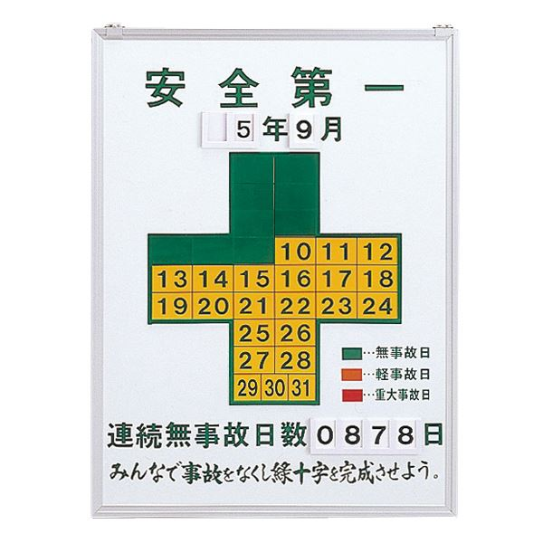 無災害記録板 安全第一 記録-450【代引不可】 送料込!