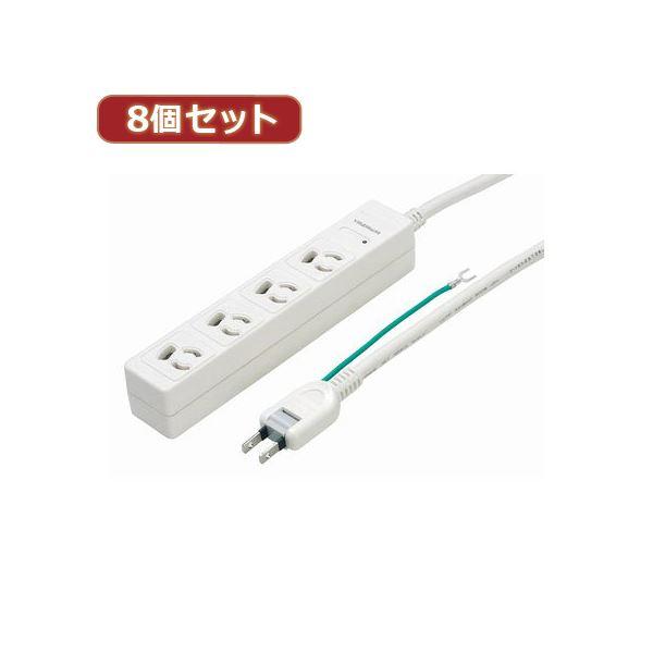 YAZAWA 8個セット3P抜け止めマグネットタップ Y02JKNP405WHX8 送料無料!