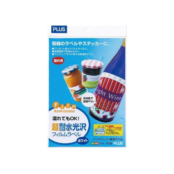 (まとめ)プラス 耐水光沢フィルムラベル IT-324RF A4 10冊【×5セット】 送料無料!