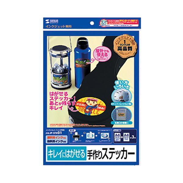 (まとめ) サンワサプライキレイにはがせる手作りステッカーキット JP-STK01 1セット 【×10セット】 送料無料!