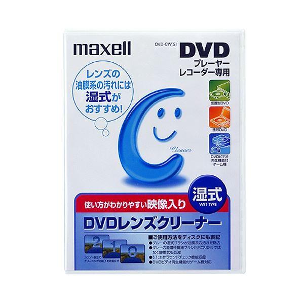(まとめ) マクセル 湿式DVDレンズクリーナーDVD-CW(S) 1枚 【×10セット】 送料無料!
