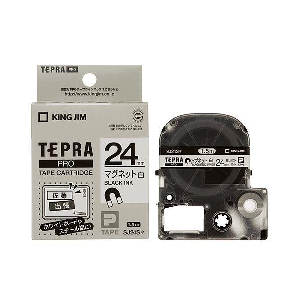 (まとめ) キングジム テプラ PRO テープカートリッジ マグネットテープ 24mm 白/黒文字 SJ24S 1個 【×10セット】 送料無料!