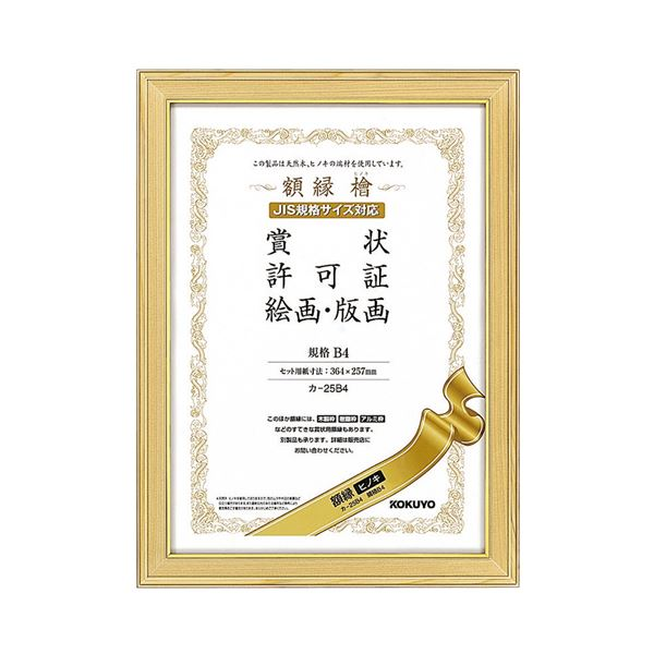 コクヨ 賞状額縁(ヒノキ)賞状B4カ-25B4 1セット(10枚) 送料無料!