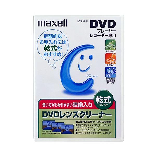(まとめ) マクセル 乾式DVDレンズクリーナーDVD-CL(S) 1枚 【×10セット】 送料無料!