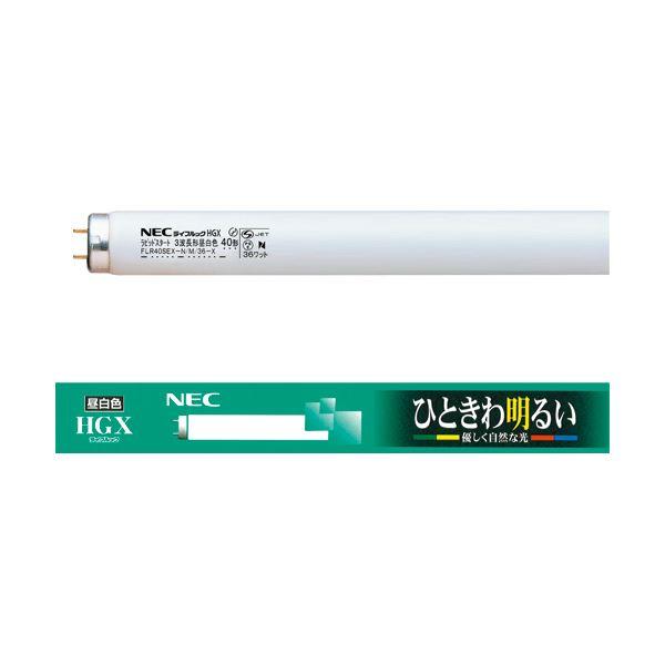 NEC 蛍光ランプ ライフルックHGX直管グロースタータ形 40W形 3波長形 昼白色 業務用パック FL40SSEX-N/37-X1セット(75本:25本×3パック) 送料込!