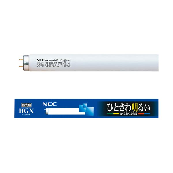 NEC 蛍光ランプ ライフルックHGX直管グロースタータ形 40W形 3波長形 昼光色 業務用パック FL40SSEX-D/37-X1セット(75本:25本×3パック) 送料込!