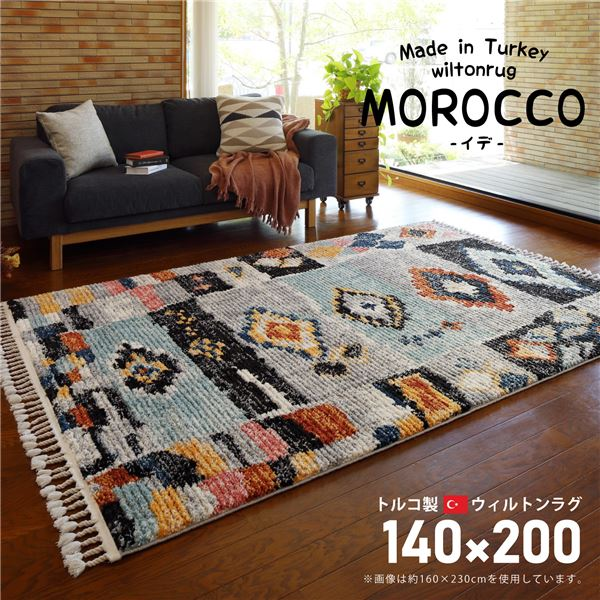 トルコ製 ラグマット/絨毯 【約140×200cm】 長方形 折りたたみ可 『MOROCCO イデ』 〔リビング ダイニング〕【代引不可】 送料込!