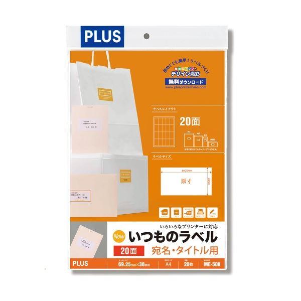 (まとめ)プラス いつものラベル20面ME508【×30セット】 送料込!