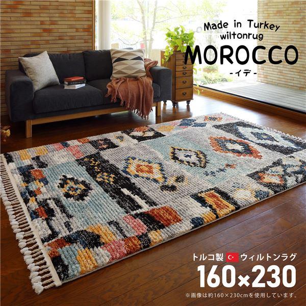 トルコ製 ラグマット/絨毯 【約160×230cm】 長方形 折りたたみ可 『MOROCCO イデ』 〔リビング ダイニング〕【代引不可】 送料込!