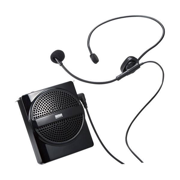 (まとめ)サンワサプライハンズフリー拡声器スピーカー MM-SPAMP2 1個【×3セット】 送料無料!