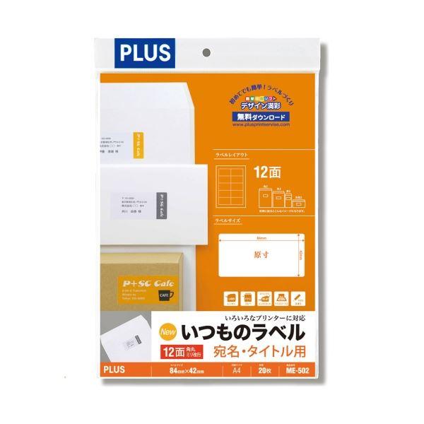 (まとめ)プラス いつものラベル12面角丸ME502【×30セット】 送料込!