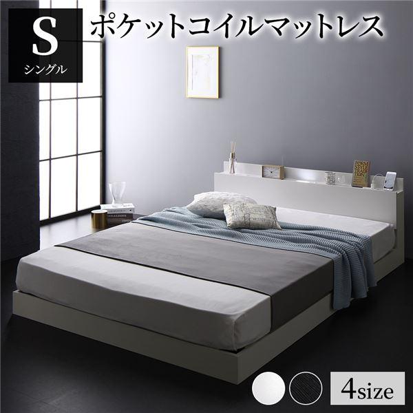 ベッド 低床 ロータイプ すのこ 木製 LED照明付き 棚付き 宮付き コンセント付き シンプル モダン ホワイト シングル ポケットコイルマットレス付き 送料込!